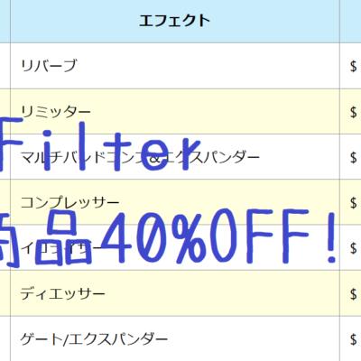 FabFilterが15周年!全商品40%offの太っ腹セール