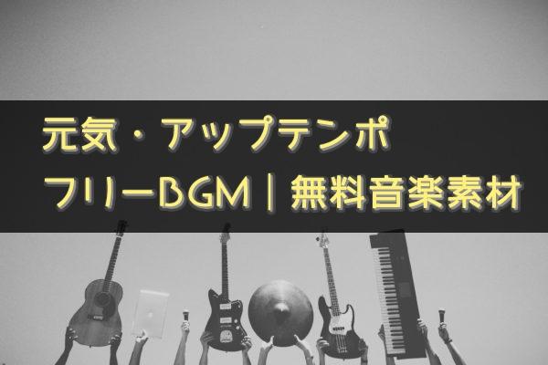 元気・アップテンポのフリーBGM|無料音楽素材