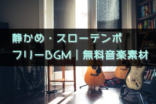 静かめ・スローテンポのフリーBGM|無料音楽素材