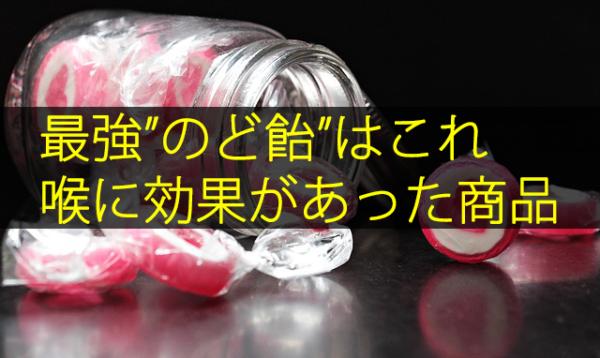 saikyo-nodoame