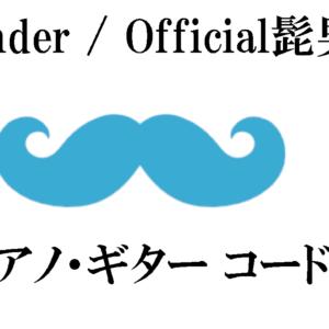 Pretender / Official髭男dism ピアノ・ギターコード