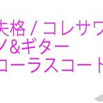 koresawa-koibitoshikkaku