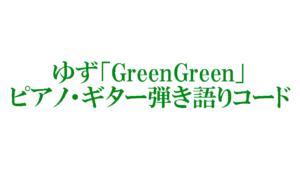 ゆず「GreenGreen」ピアノ・ギター弾き語りコード