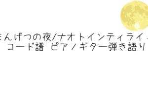まんげつの夜 ナオトインティライミ コード譜 ピアノギター弾き語り