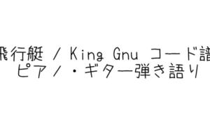 hikoutei king gnu chord