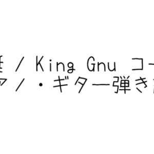 飛行艇 / King Gnu コード譜 ピアノ・ギター弾き語り